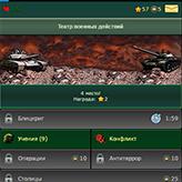 Скриншот игры WAR3