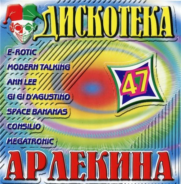 Дискотека Арлекина № 1 - 30 (1994-2005).